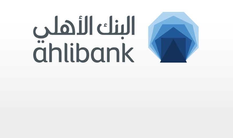 وظائف البنك الأهلى القطري للخريجين مصر 2021