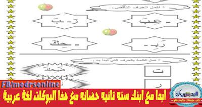 ابدا مع ابنك سنه تانيه حضانه مع هذا البوكلت لغة عربية