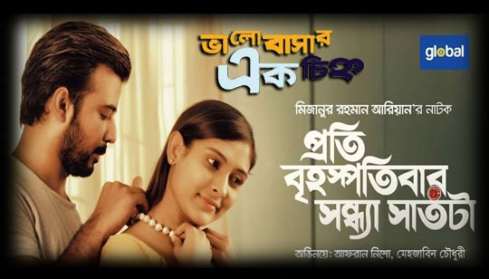 Valobashar Ek Chinno Lyrics (ভালোবাসার এক চিহ্ন) Tahsin Ahmed | Lopa