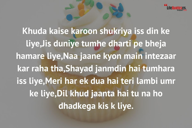 funny happy birthday shayari for friend, happy birthday wishes