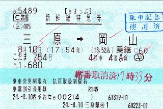 e5489発行 eきっぷ 変更原券 席番取消済