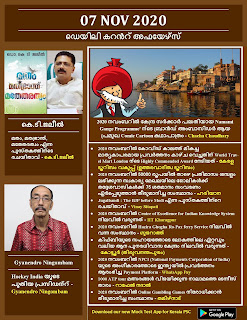 Daily Malayalam Current Affairs 07 Nov 2020