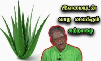 Viyakka Vaikkum Maruthuva Gunankal