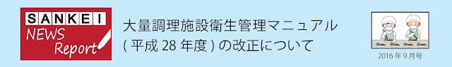 SANKEI NEWS Report 9月号 大量調理施設衛生管理マニュアル(平成28年度)の改正について