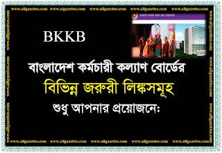 বাংলাদেশ কর্মচারী কল্যাণ বোর্ডের বিভিন্ন জরুরী লিংকসমূহ || The various important links of Bangladesh Employee Welfare Board