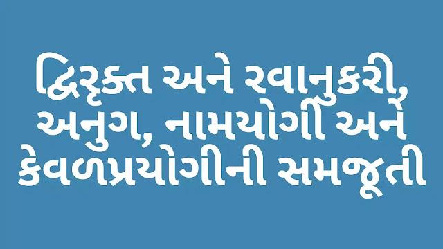 ગુજરાતી વ્યાકરણ - દ્વિરૃક્ત અને રવાનુકરી, અનુગ, નામયોગી અને કેવળપ્રયોગીની સમજૂતી