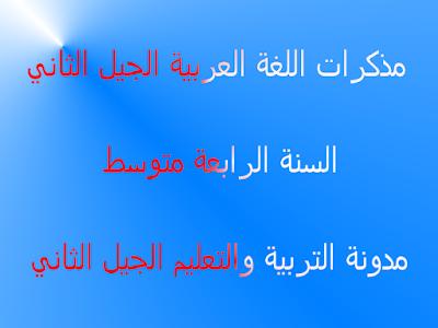 مذكرات اللغة العربية لسنة الرابعة متوسط الجيل الثاني المقطع الأول-قضايا إجتماعية-2019-2020
