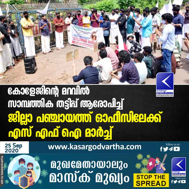 sfi marches to district panchayat office alleging financial fraud behind the scenes of college