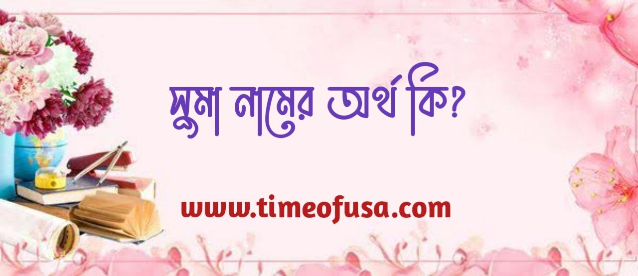 সুমা নামের অর্থ কি, সুমা কি ইসলামিক নাম,  Suma নামের অর্থ, suma name meaning in Bengali, Suma namer ortho ki, Suma namer Ortho