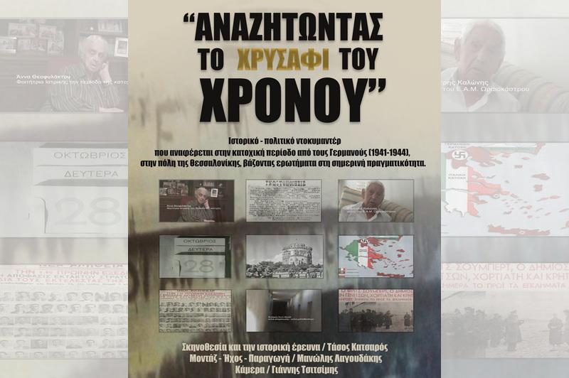 Ορεστιάδα: Προβολή του ιστορικού ντοκιμαντέρ «Αναζητώντας το χρυσάφι του χρόνου»