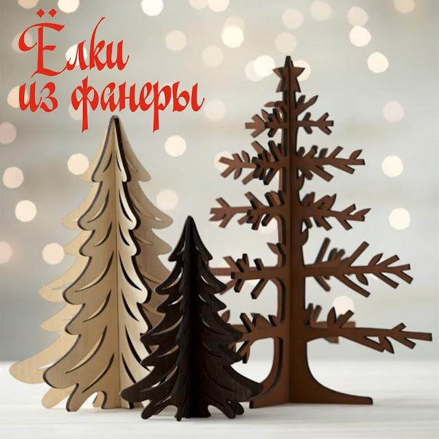 Новогодние украшения,Елки из фанеры ,лазерная резка Симферополь.