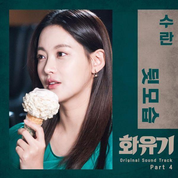 花遊記-OST Part4-背影/뒷모습-Suran-中文歌詞翻譯