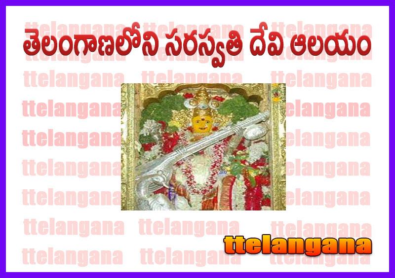 బసరాలోని తెలంగాణ సరస్వతి దేవి ఆలయం