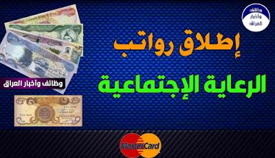 اعلنت وزارة العمل : ان يوم الاحد المقبل ١ / ١١ / ٢٠٢٠ موعدا لاطلاق الراتب الحماية الاجتماعية .