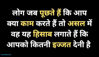 real truth of life quote in hindi