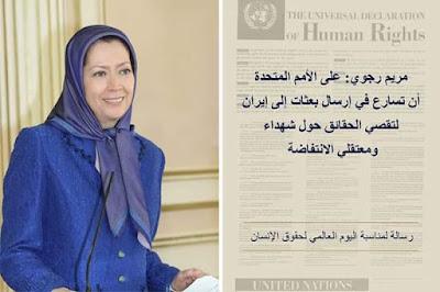 مريم رجوي: على الأمم المتحدة أن تسارع في إرسال بعثات إلى إيران لتقصي الحقائق حول شهداء ومعتقلي الانتفاضة
