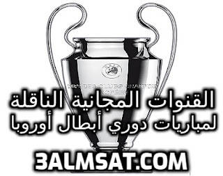 القنوات المجانية الناقلة لمباريات دوري أبطال أوروبا