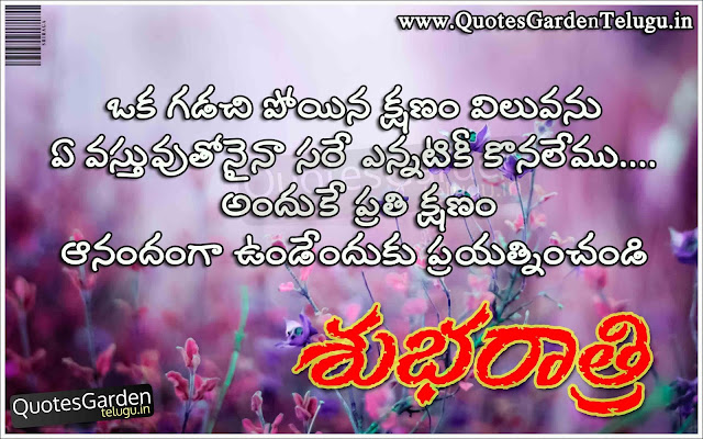 Telugu Good night Quotes greetings