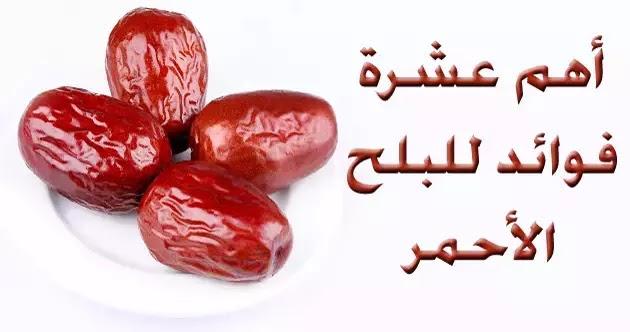 بلح أحمر