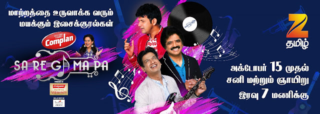 Zee Tamizh's Sa Re Ga Ma Pa returns with a new season, a new twist and a refreshed look!