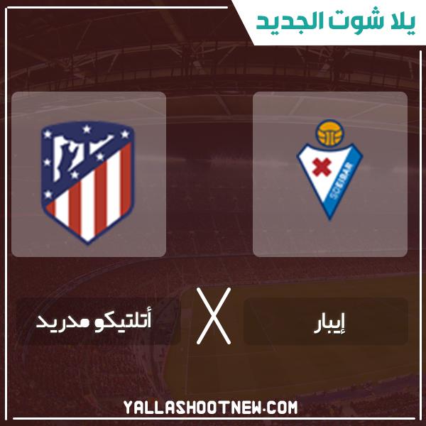 مشاهدة مباراة اتلتيكو مدريد وايبار بث مباشر اليوم 18-1-2020 في الدوري الاسباني