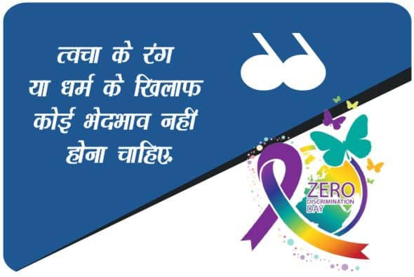 Zero Discrimination Day Messages In Hindi With Posters