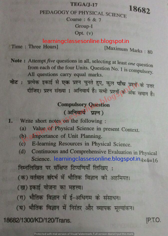 physical science 1st year question paper