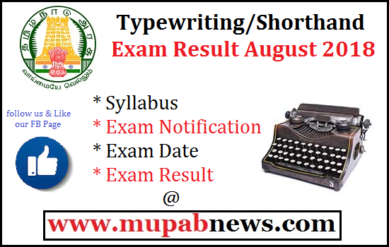 TNDTE Typewriting Shorthand Exam Result August 2018 - Typewriting Exam (English/Tamil) will be conducted twice in a year (February/August). For the August Turn Typewriting (Lower/higher) Shorthand Exam Result August 2018 will be published in the month of (September/October) 2018 through www.tndte.gov.in which is organised by TNTCIA. Stay Tuned for Tamilnadu shorthand Typing Result 2018 with mupabnews team.