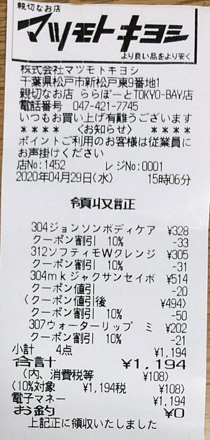 マツモトキヨシ ららぽーとTOKYO-BAY店 2020/4/29 のレシート