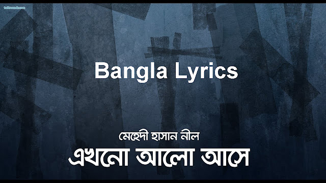 Ekhono alo ashe Bangla Lyrics by Mehedi hasan nil