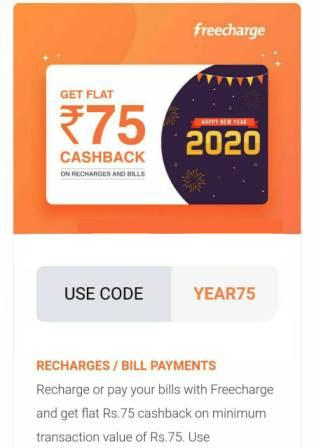 Free Recharge Offer – Rs 75/50 Free For Specific FreeCharge User