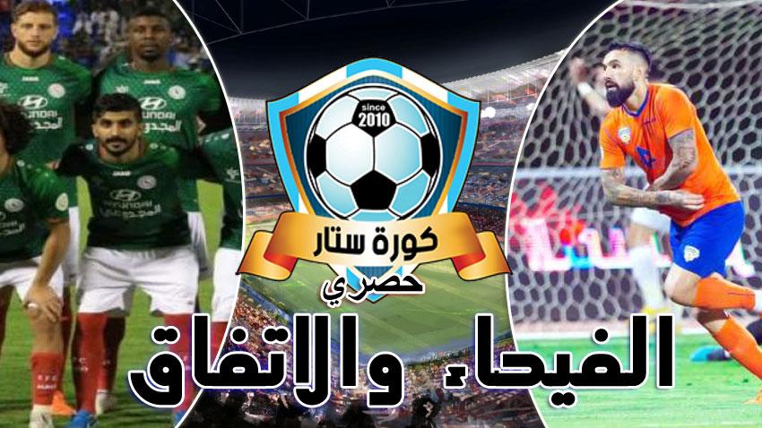 الفيحاء والاتفاق في مباراة هامة في الدوري السعودي