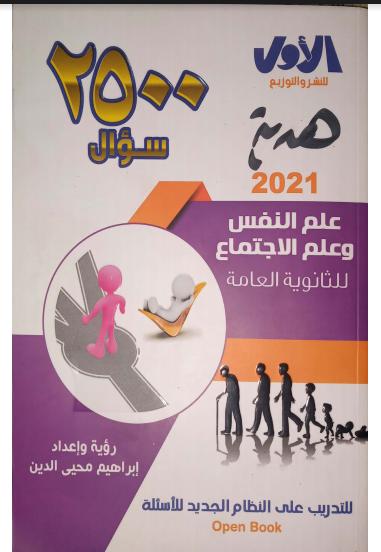 تحميل كتاب الاول مراجعة نهائية فى علم النفس والاجتماع للصف الثالث الثانوى نظام حديث 2021 (2500 سؤال بنظام الاوبن بوك)