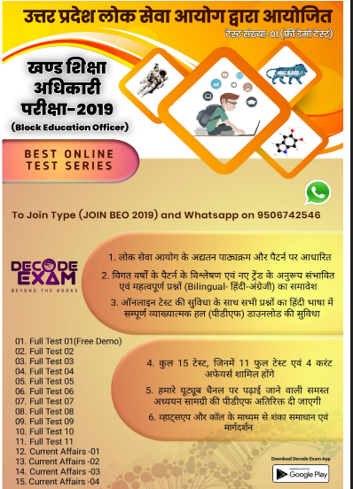 BEO mock test : for BEO exam pdf