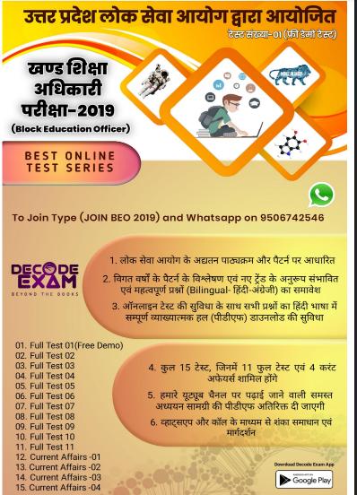 बीईओ मॉक टेस्ट : बीईओ परीक्षा के लिए पीडीऍफ़ | BEO Mock Test : for BEO Exam PDF