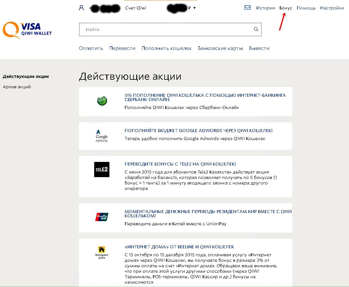Как оплатить google adwords через qiwi яндекс директ пробки движение по москве м.о области карта пробок