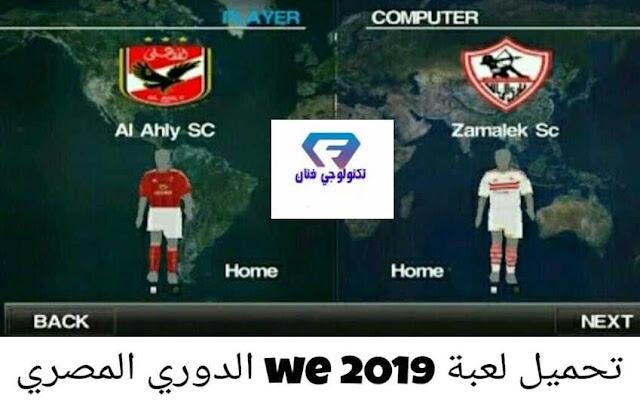 تحميل لعبة we 2019 بها الدوري المصري للاندرويد برابط مباشر ميديا فاير