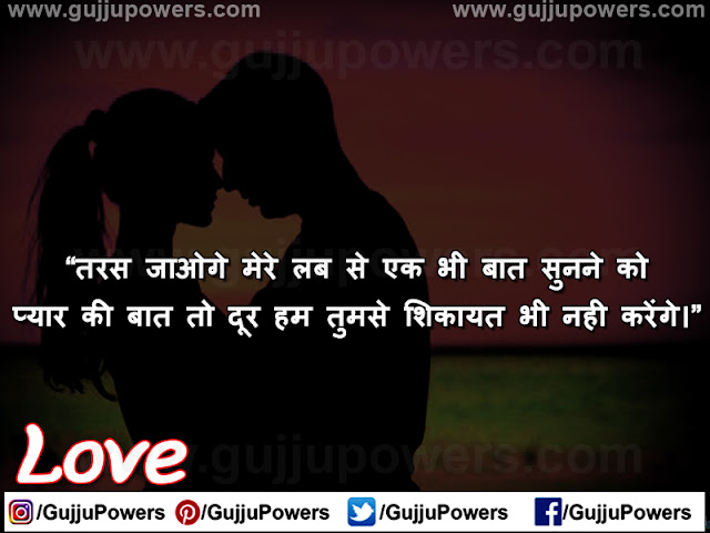 love shayari image full hd