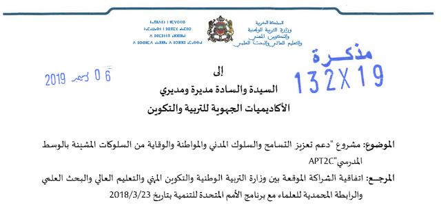 مذكرة وزارية رقم 19-132 في شأن مشروع دعم تعزيز التسامح والسلوك المدني والمواطنة والوقاية من السلوكات المشينة بالوسط المدرسيAPT2C