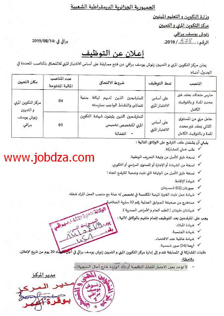 05 مناصب للتوظيف في مركز التكوين المهني براقي بولاية الجزائر