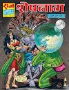 शेषनाग : नागराज कॉमिक्स बुक इन हिंदी पीडीऍफ़ | Sheshnag : Nagraj Comics Book In Hindi PDF