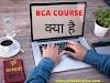 BCA course kya hota hai in hindi | BCA क्या है ,कैसे करें ?