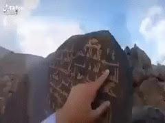 Tulisan Al-Fatihah Atas Batu Masih Utuh Selepas 1,312 Tahun!