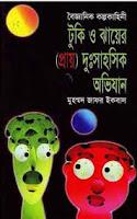 Tooki Ebong Jhayer(Pray) Dusshashik Ovijan by Muhammad Zafar Iqbal