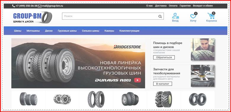 Мошеннический сайт group-bm.ru – Отзывы о магазине, развод! Фальшивый магазин шин и дисков