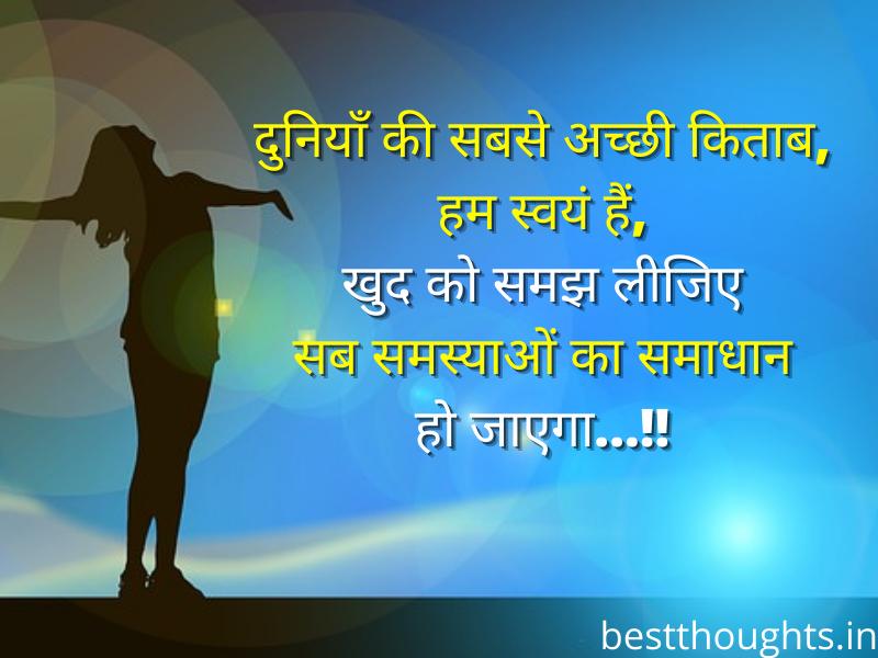 happy life status in hindi