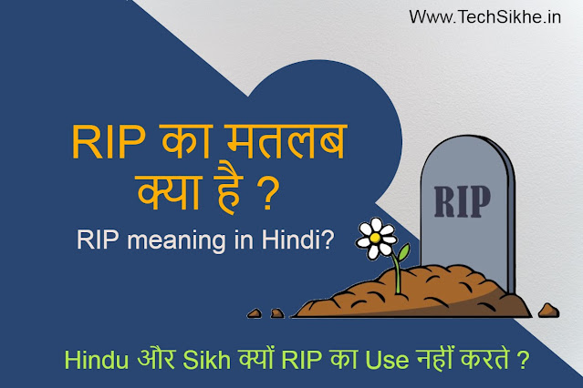 RIP meaning in Hindi Full Form