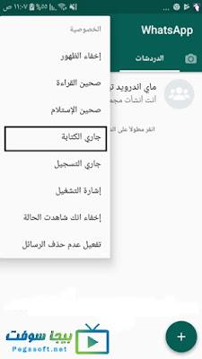 تحميل برنامج واتس اب الازرق بلس برابط مباشر