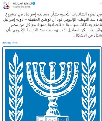 سفارة إسرائيل: نحن لا نساهم في بناء سد النهضة الإثيوبي بأي شكل من الأشكال ونؤيد المفاوضات
