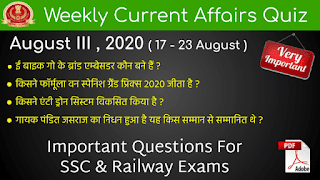 Weekly Current Affairs Quiz ( August III , 2020 )
